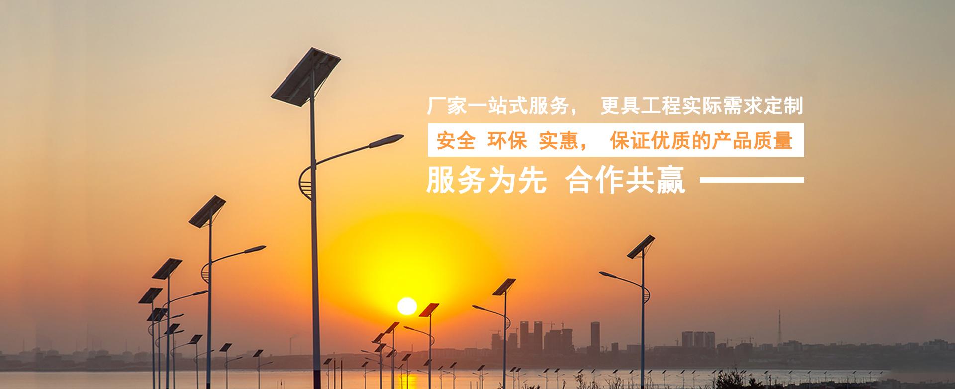 南寧太陽能路燈
