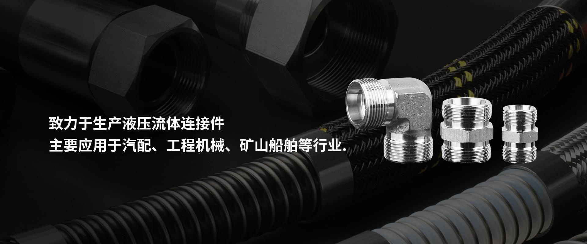 金屬軟管接頭