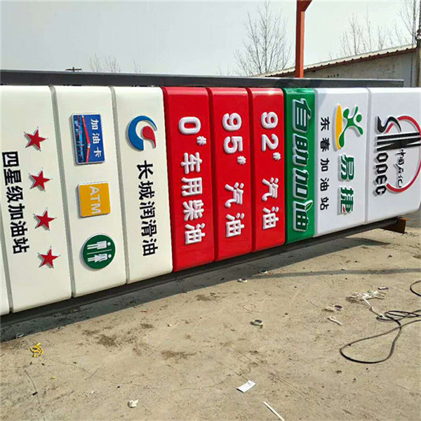 加油站灯箱的工艺流程和清洁方法。