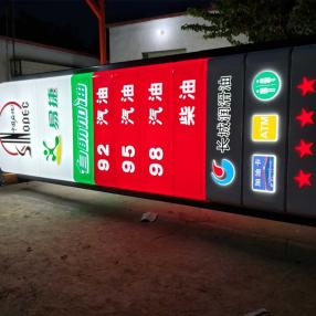 加油站品牌柱灯箱