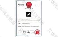 森帕銳 圖形 12類注冊證
