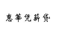 惠莘憑薪貸logo