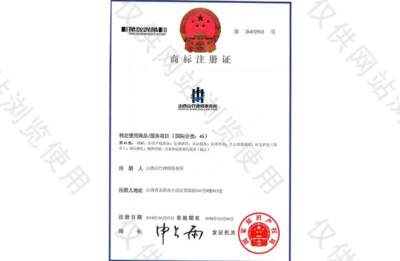 山西山竹律師事務所 45類注冊證