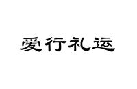 愛行禮運logo