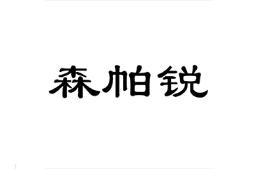 森帕銳SENPARUI logo