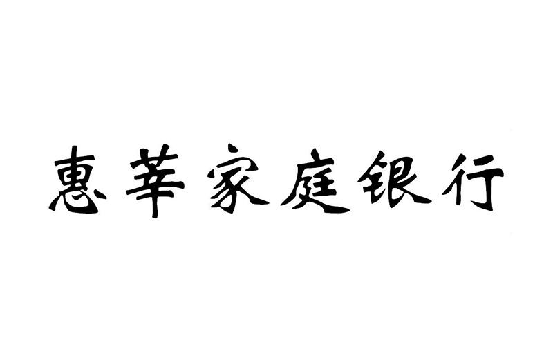 惠莘家庭銀行logo
