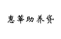 惠莘助養貸logo