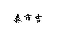 森市吉 logo