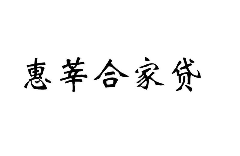 惠莘合家貸logo