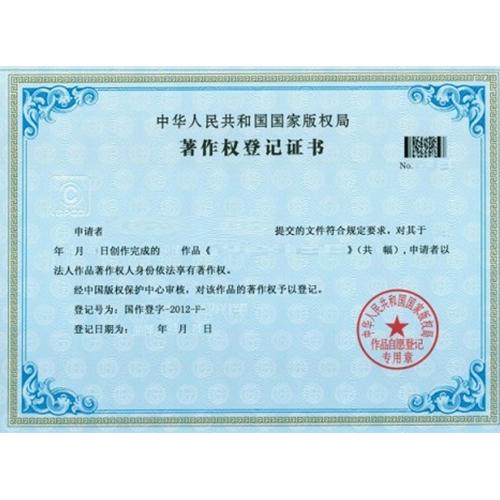 膠州作品版權登記