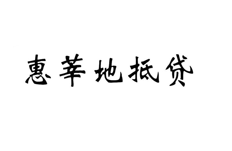 惠莘地抵貸logo