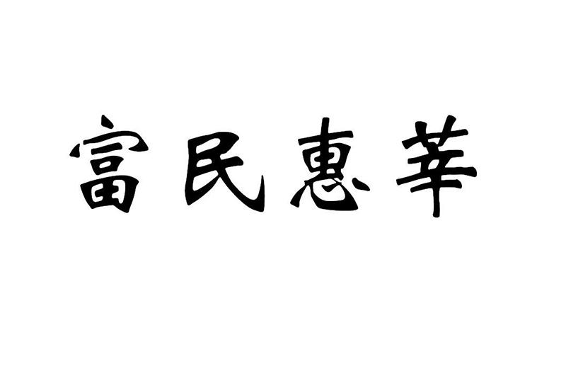 富民惠莘logo