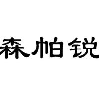 煙臺申請商標