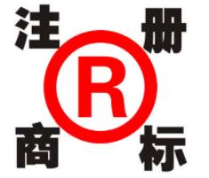 香港商標注冊