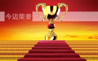 熱烈慶祝鄭州今邁衡器有限公司再次榮獲中國著名品牌等榮譽證書