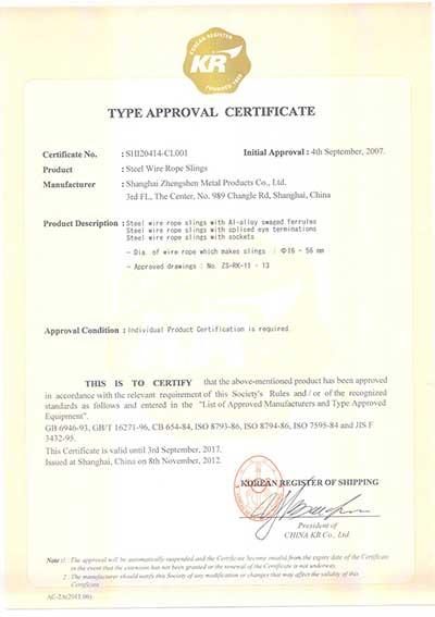 韓國KR船級社工廠認可證書