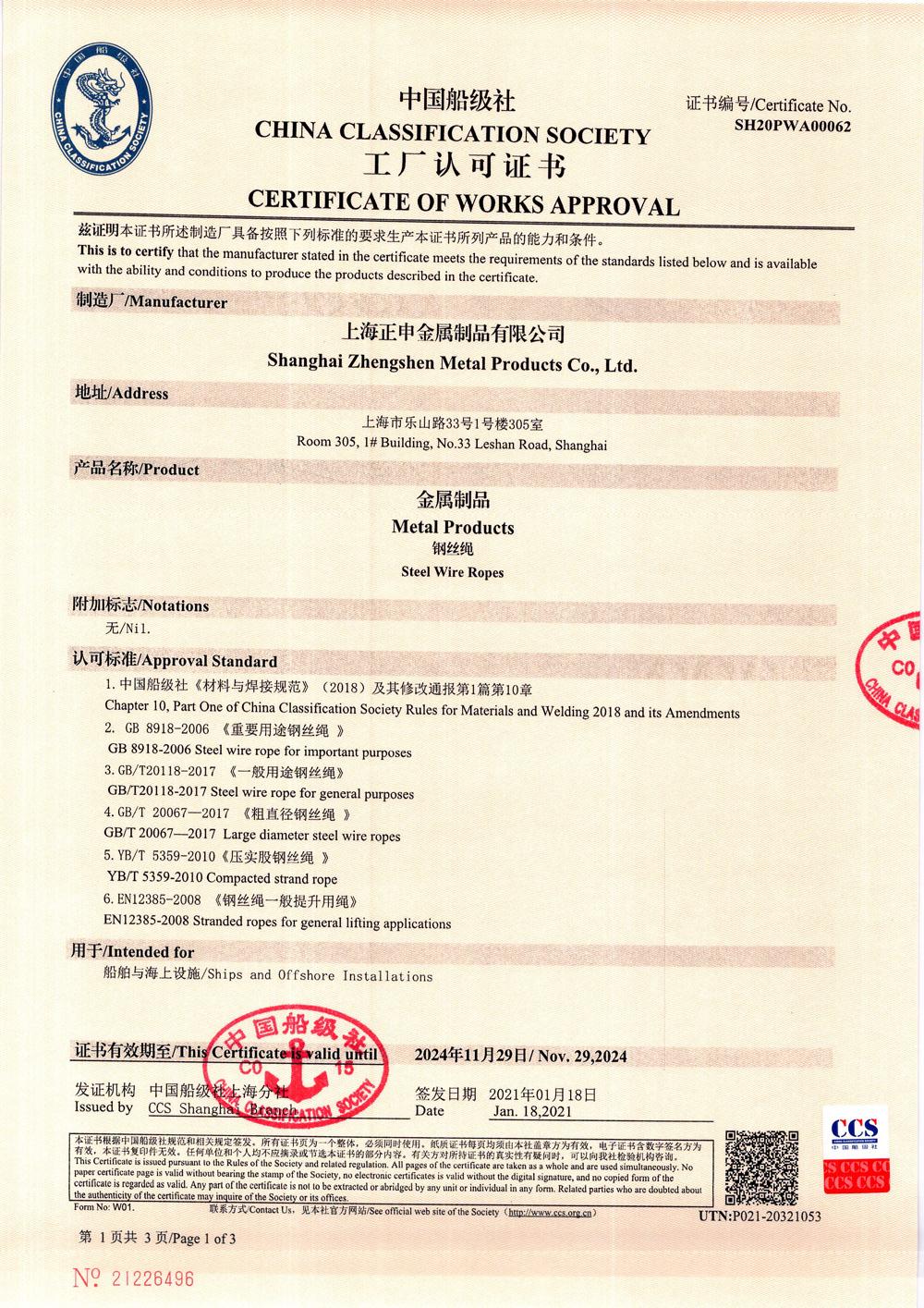中國CCS船級社接頭工廠認可證書