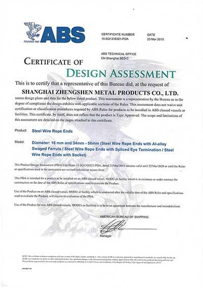美國ABS船級社設計認可證書