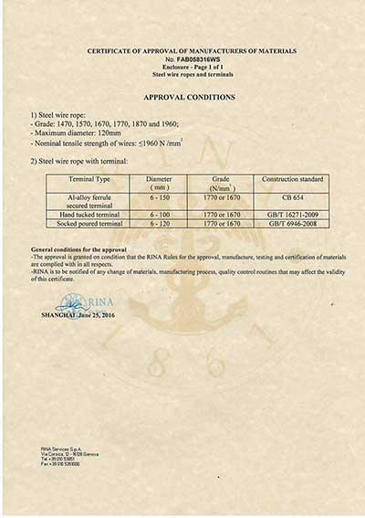 意大利RINA船級社工廠認可證書