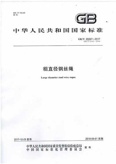 GBT 20067-2017 粗直徑鋼絲繩