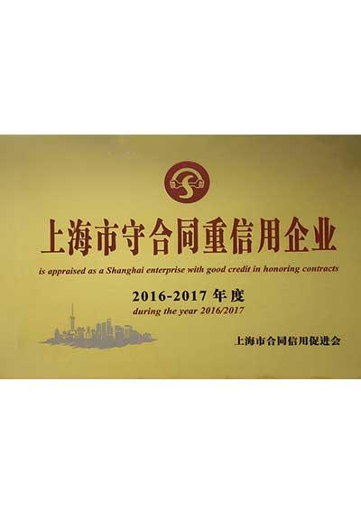 上海市重合同守信用企業