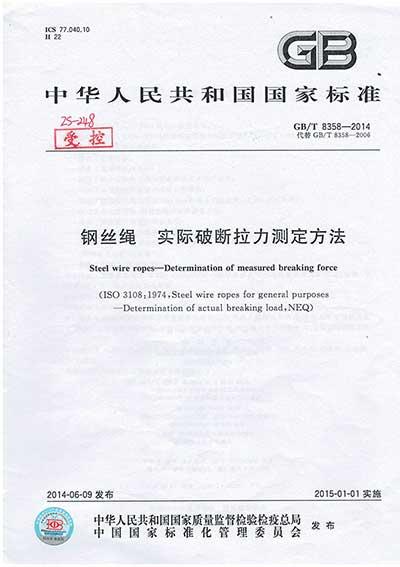 GBT 8358-2014《鋼絲繩 實際破斷拉力測定方法》