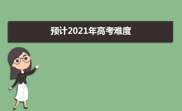 合肥私立高中:2021高考難不難,預計2021年高考難度趨勢