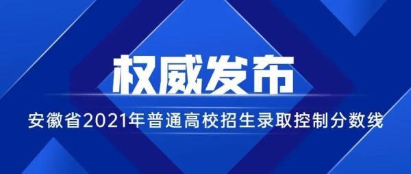 安徽2021年高考各批次錄取控制分數線公布