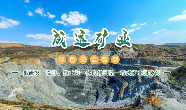成远矿业开发股份有限公司