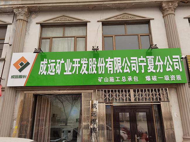 成远矿业开发股份有限公司宁夏分公司