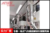 深圳气力粉体输送设备