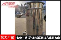 深圳气力输送机