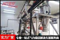 深圳密相气力输送系统