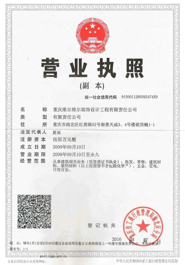 重慶維爾維爾裝飾設計工程有限責任公司營業執照