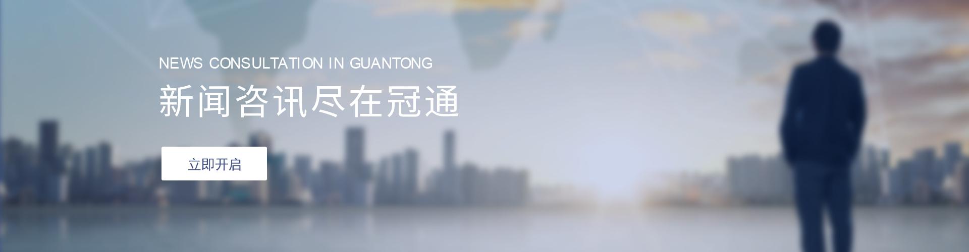新聞banner