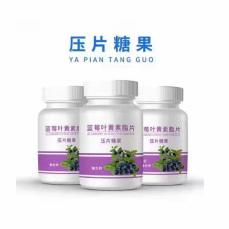 北京蓝莓叶黄素酯片