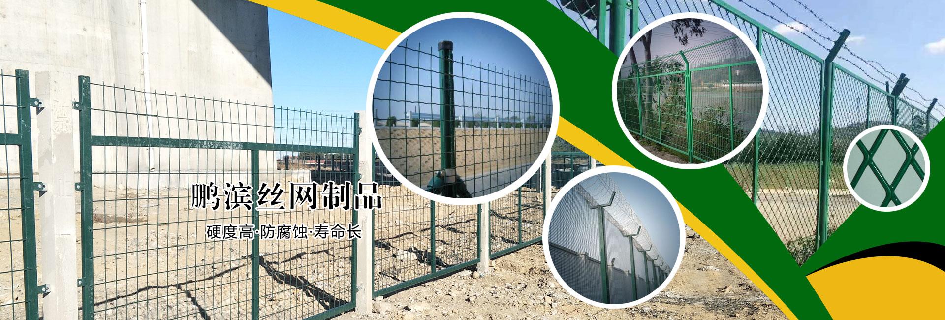 公路護欄網,鐵路護欄網,鋅鋼護欄網,球場護欄網