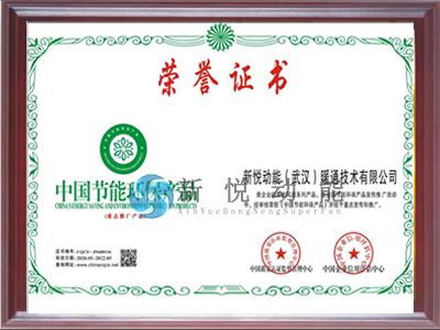 中國節能環保產品