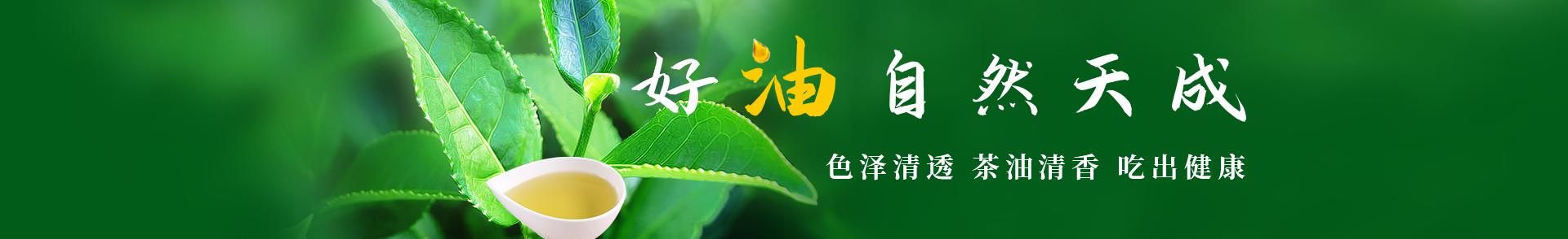 湖北茶油哪家好,湖北茶油品牌,湖北茶油廠家