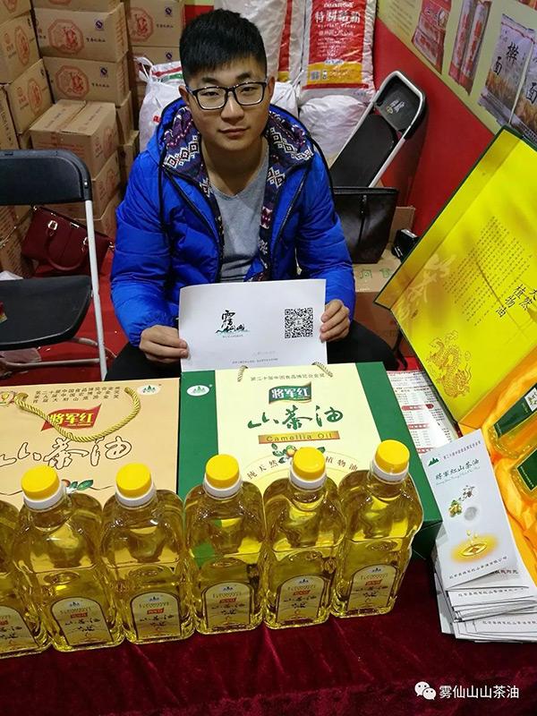 紅安縣將軍紅山茶油有限公司