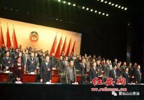 政協紅安縣第十屆委員會第 一次會議昨日隆重召開 我公司總經理王延安同志出席會議