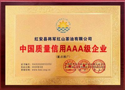 中國質量信用AAA級企業