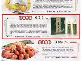 媒體報道|中國建設報報道紅安茶油 舌尖美味