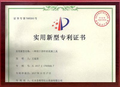 一種用于茶籽的采摘工具專利證書