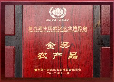 武漢農業博覽會金獎農產品
