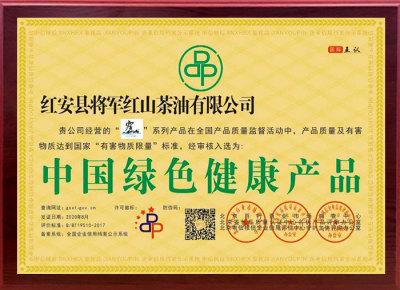 中國綠色健康產品