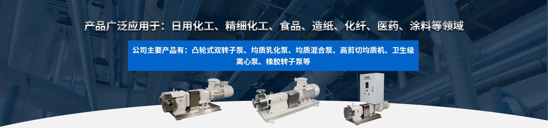 凸輪式雙轉子泵,無堵塞轉子泵
