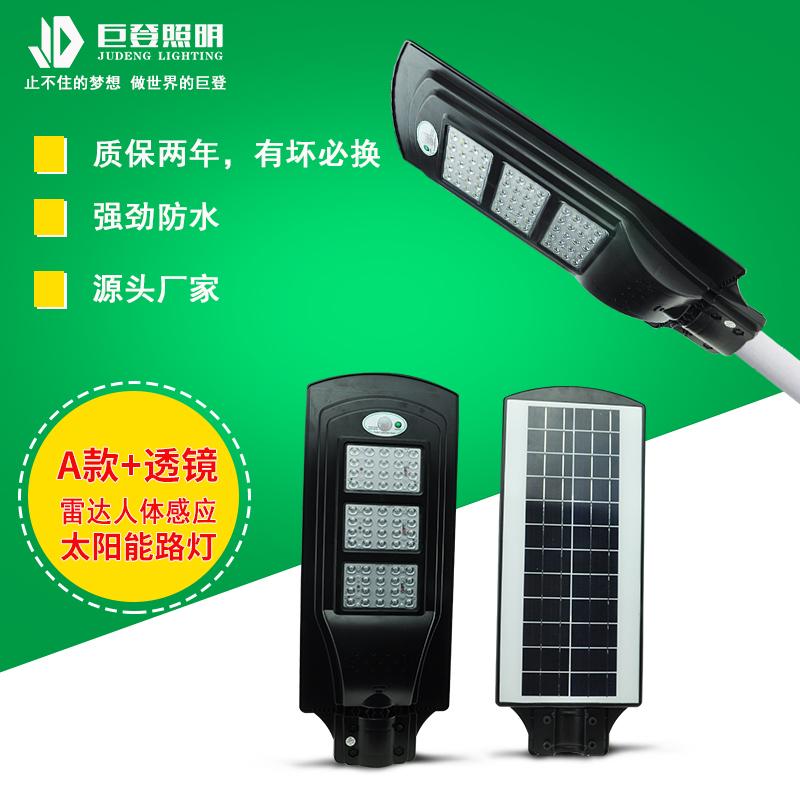 太陽能雷達感應路燈