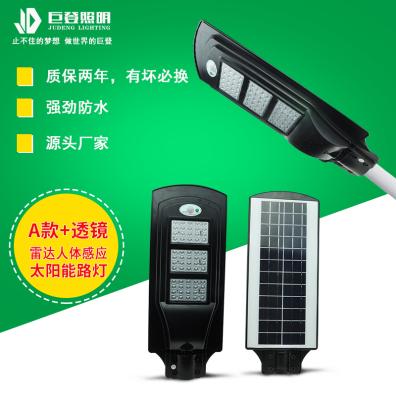 上海太陽能雷達感應路燈
