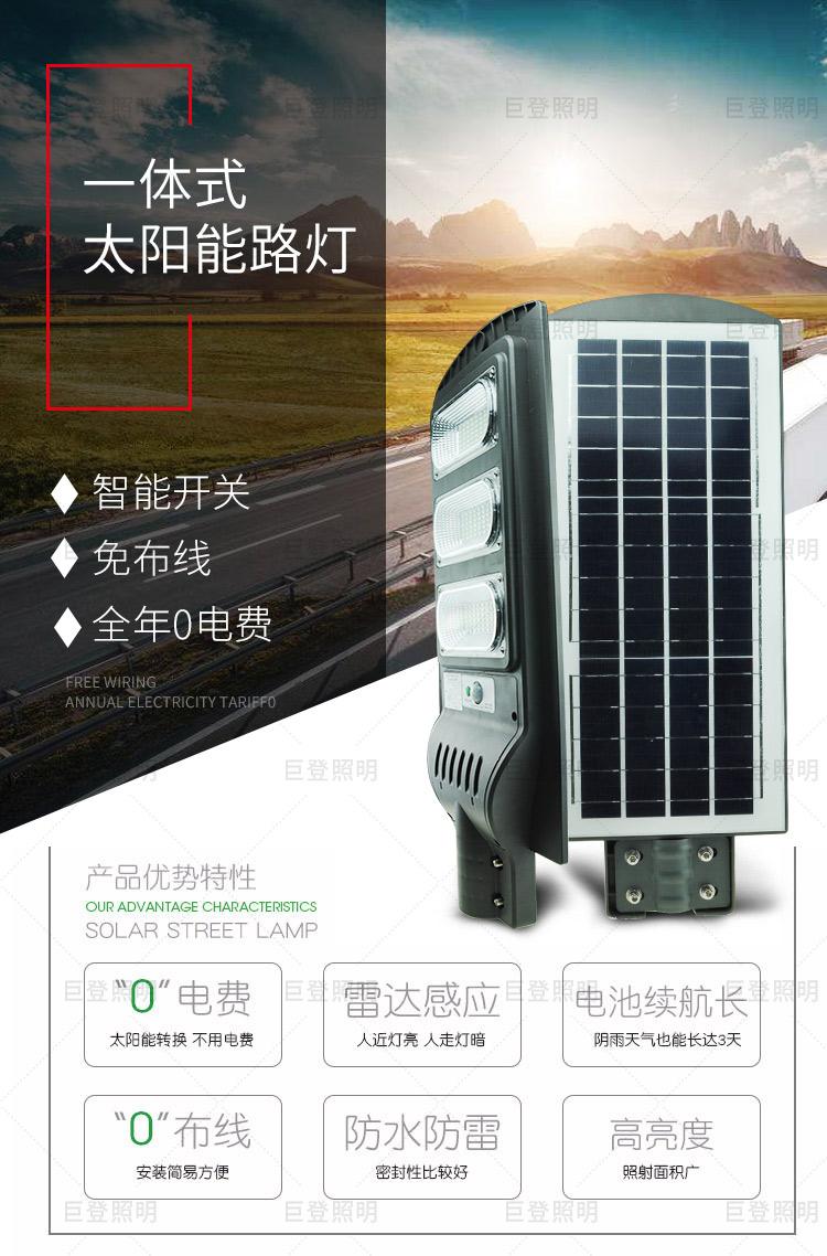 庭院太陽能智能路燈